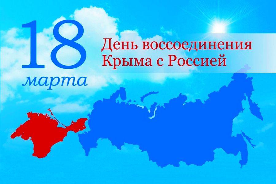18 марта – День воссоединения Крыма с Россией