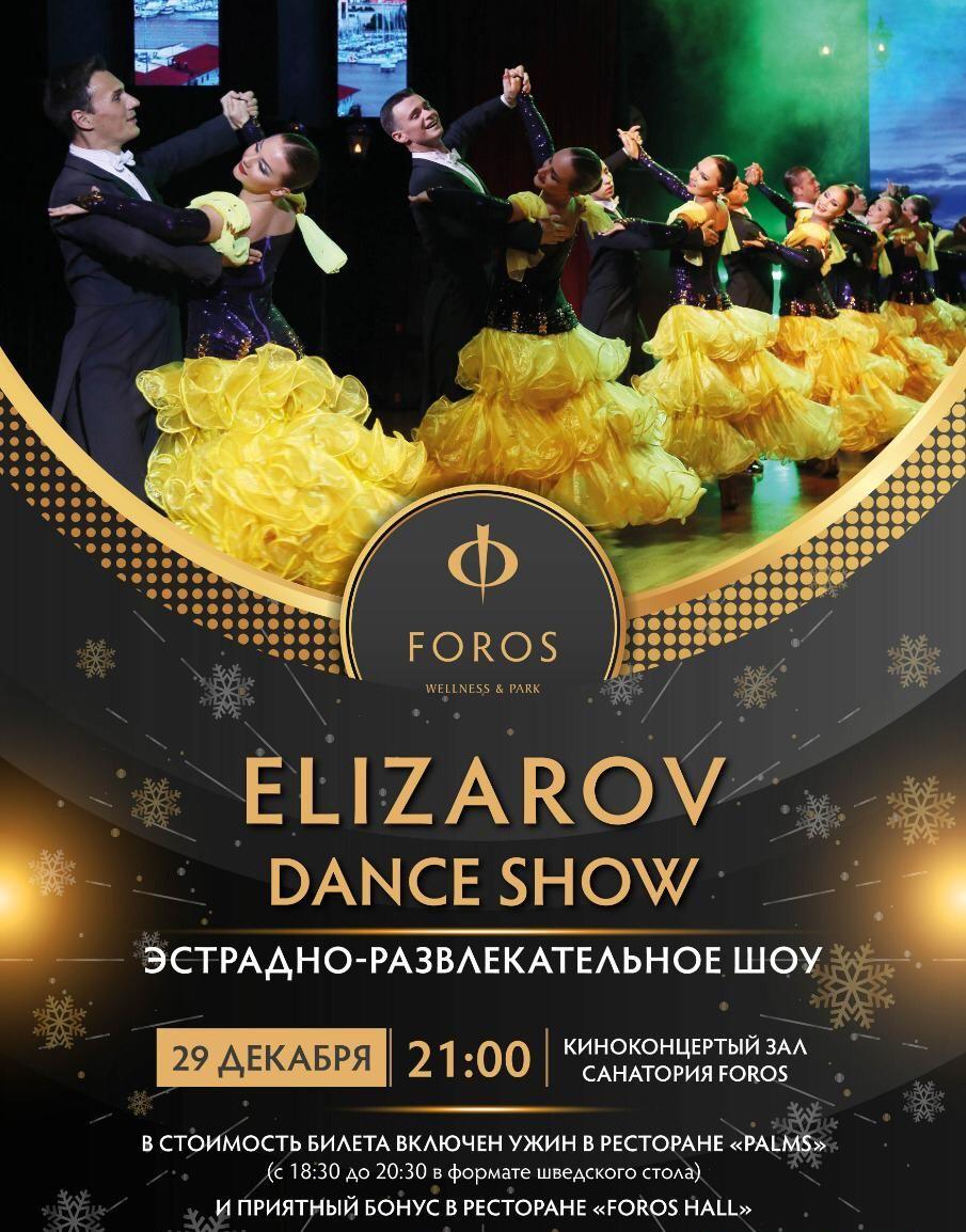 Elizarov dance show