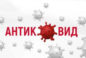 Тариф «Санаторный», программа «Антиковид»